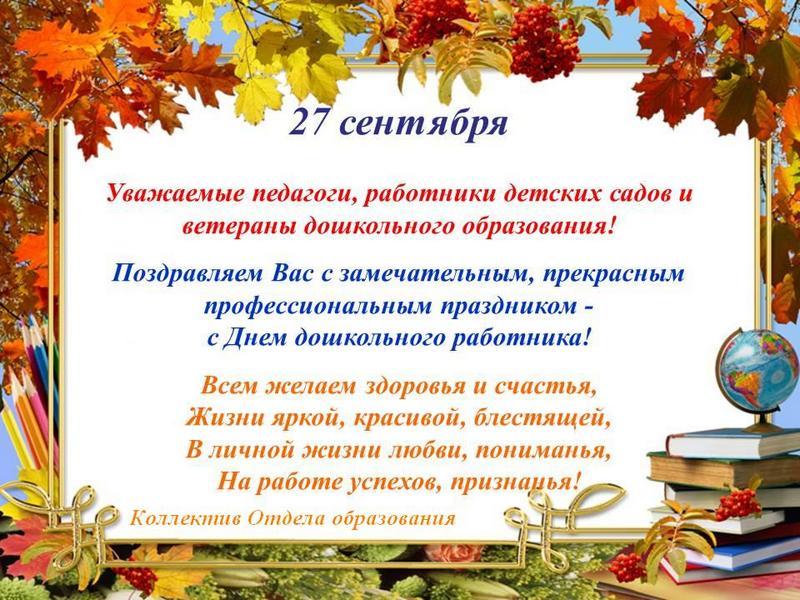 Поздравления ветеранам дошкольного образования