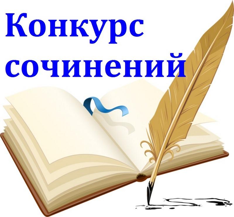 Три этапа конкурса сочинений