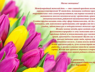 Поздравление с Международным женским днем 8 Марта!