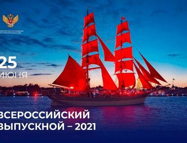 Всероссийский выпускной – 2021