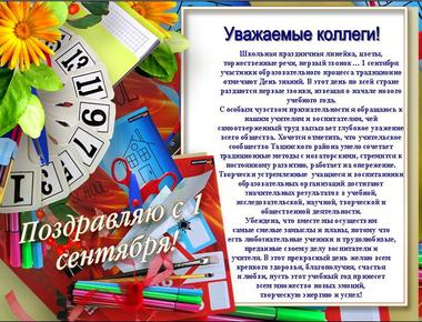 Поздравление заведующего Отделом образования Администрации Тацинского района с 1 сентября